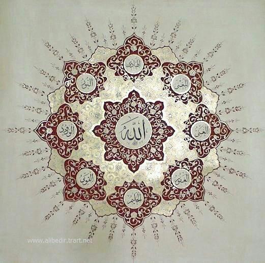 الله Beautiful