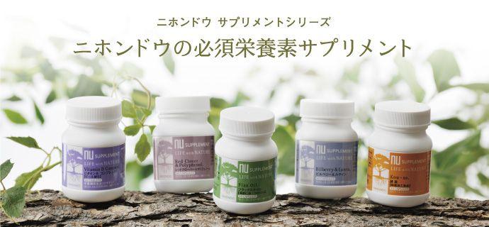 ニホンドウ サプリメントシリーズ ニホンドウの必須栄養素サプリメント