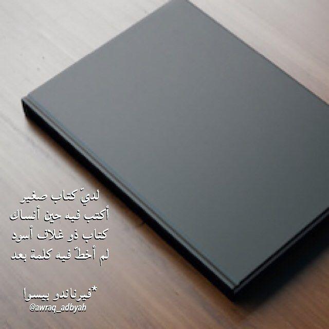 لدي كتاب صغير أكتب فيه حين أنساك كتاب ذو غلاف أسود لم أخط فيه كلمة بعد فيرناندو بيسوا Https Www Instagram Trackpad Computer Computer Mouse