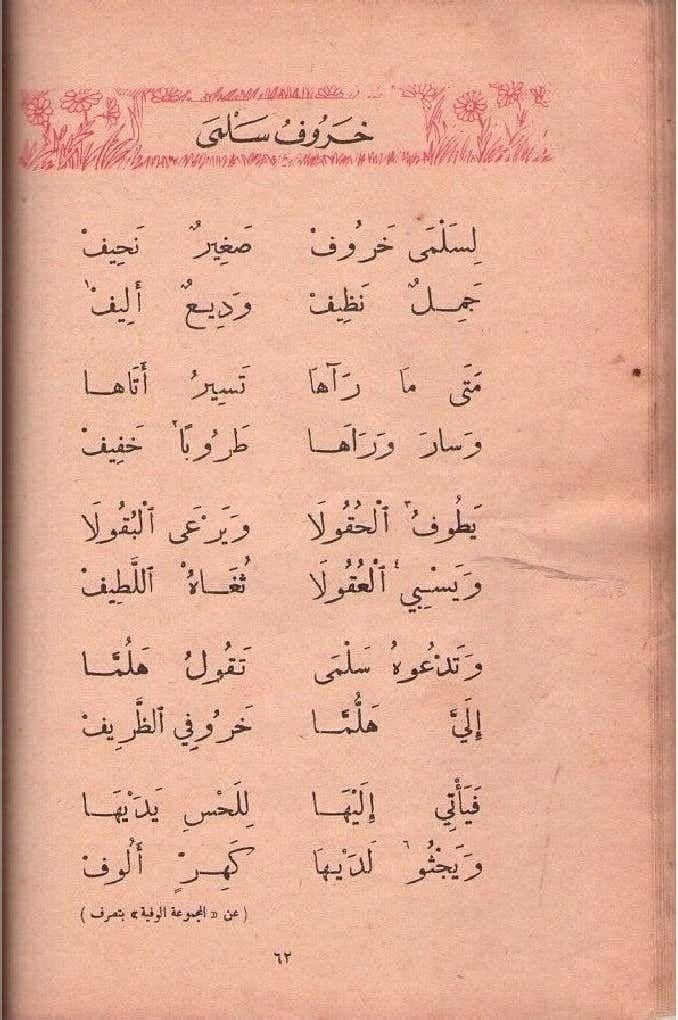 كتاب حدائق القراءة Arabic Kids Learning Arabic Toddler Learning Activities
