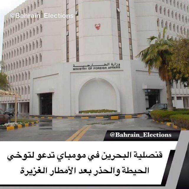 قنصلية البحرين في مومباي تدعو لتوخي الحيطة والحذر بعد الأمطار الغزيرة نظرا لاستمرار هطول الأمطار الغزيرة في مدينة مومب Outdoor Decor Outdoor Garage Doors