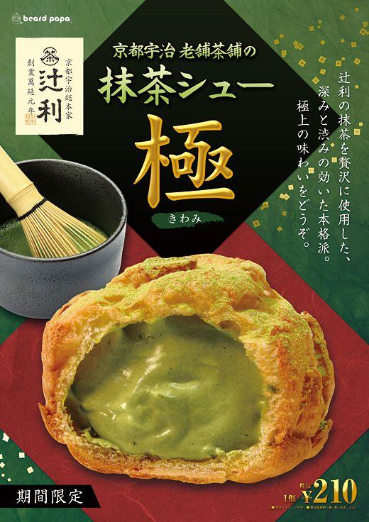Macha Puff  季節限定イベントシュー:京都宇治老舗茶舗の抹茶シュー極|シュークリーム専門店 ビアードパパ…