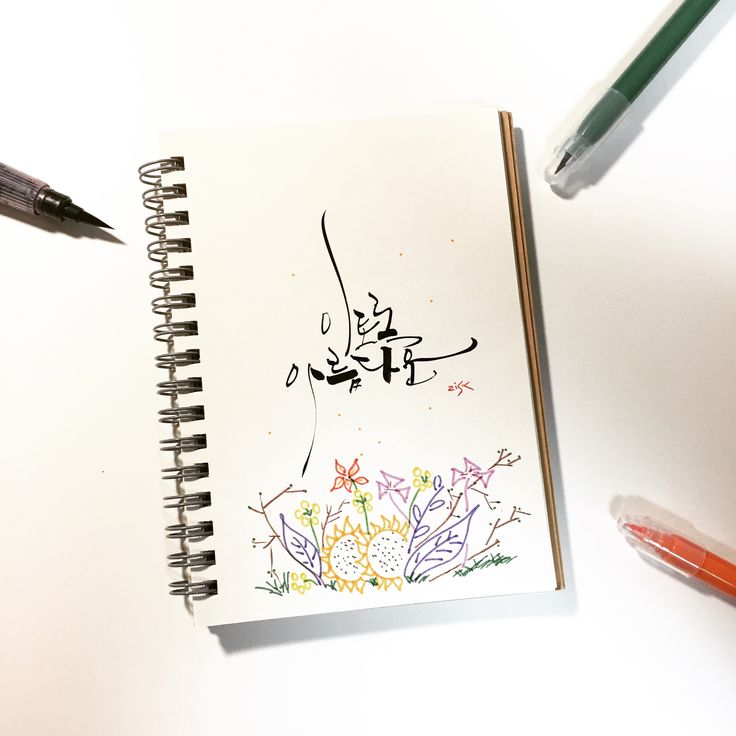 이토록 아름다운  calligraphy by ziinshim