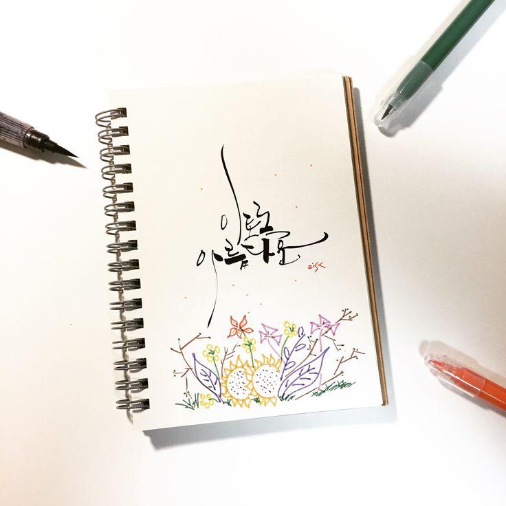이토록 아름다운  calligraphy by ziinshim