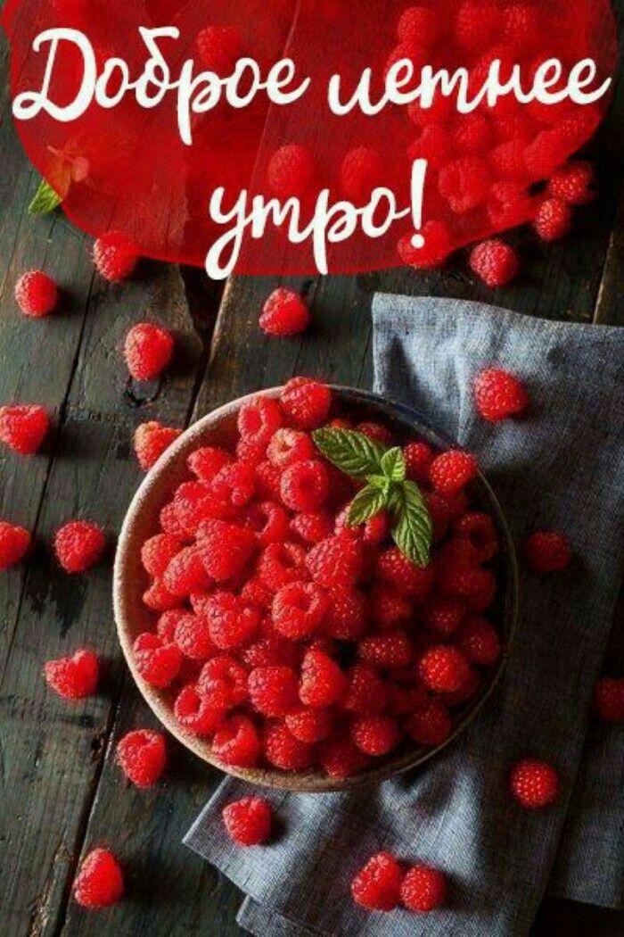 Открытки доброе утро с фруктами