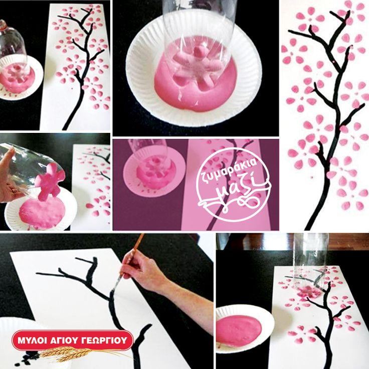 Τα μπουκάλια των αναψυκτικών πριν φύγουν για την ανακύκλωση, μπορούν να προσφέρουν τη χαρά της δημιουργικότητας σε εσάς και το ζυμαράκι σας! Βουτήξτε τη βάση τους σε χρώμα ζωγραφικής και πατώντας τη σα σφραγίδα σε λευκό χαρτί, φτιάξτε μαζί χρωματιστά λουλουδάκια! Πόσο λέτε να ενθουσιαστεί το μικρό σας; #myloiagiougeorgiou #painting #flowers #creative #bottles