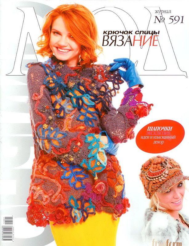 Альбом «Журнал мод 591 2015». Обсуждение на LiveInternet - Российский Сервис Онлайн-Дневников