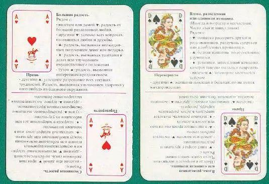 правила гадания на картах оракул