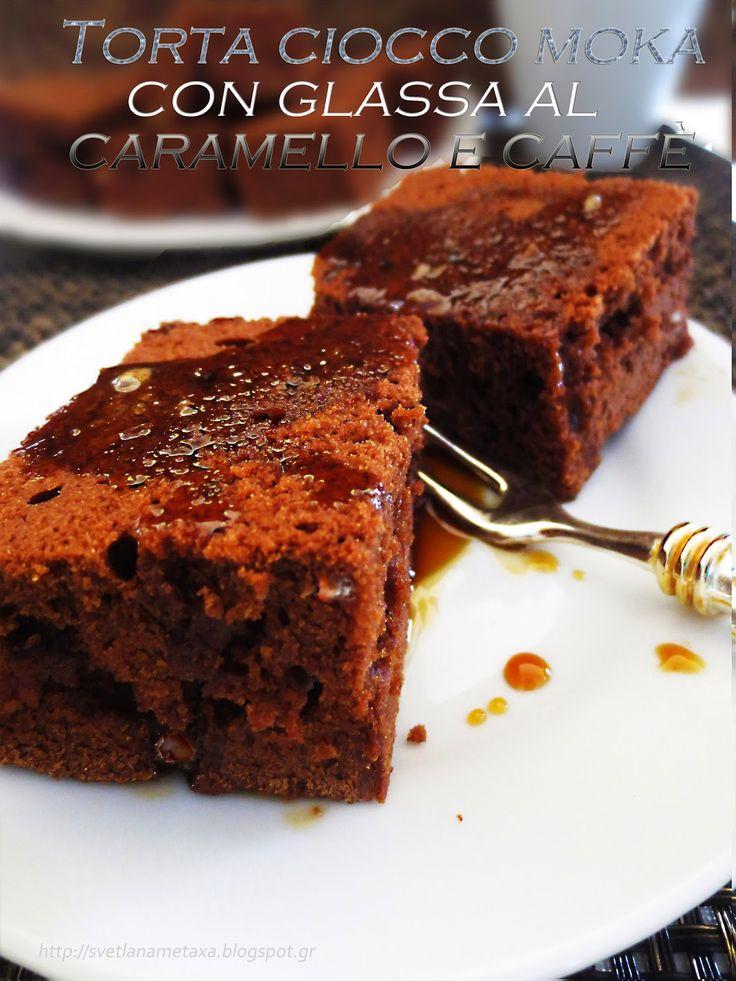 """КУЛИНАРНЫЕ ОТКРОВЕНИЯ ОТ СВЕТЛАНЫ МЕТАКСА: Шоколадный торт """"Мокка с карамельной, кофейной глазурью"""" (TORTA CIOCCO MOKA CON GLASSA AL CARAMELLO E CAFFE)"""
