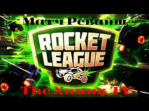 Rocket League- Матч Реванш #2