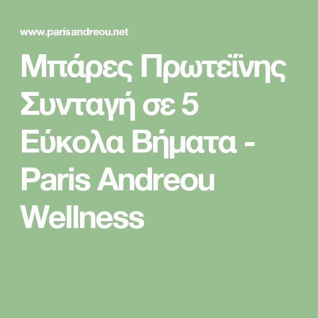 Μπάρες Πρωτεΐνης Συνταγή σε 5 Εύκολα Βήματα - Paris Andreou Wellness