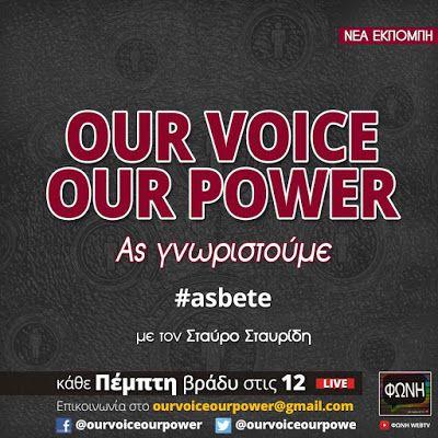 ΑΣΠΡΟ~ΜΑΥΡΟ: Η Φωνή μας, η Δύναμη μας ~ Our Voice Our Power