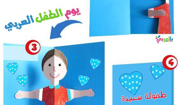 افكار توزيعات يوم الطفل العالمي نقدم لكم في هذا المقال أعمال فنية متنوعة وأنشطة يدوية يمكن صنعها مع الاطفال وتقديم Happy Children S Day Child Day Happy Kids