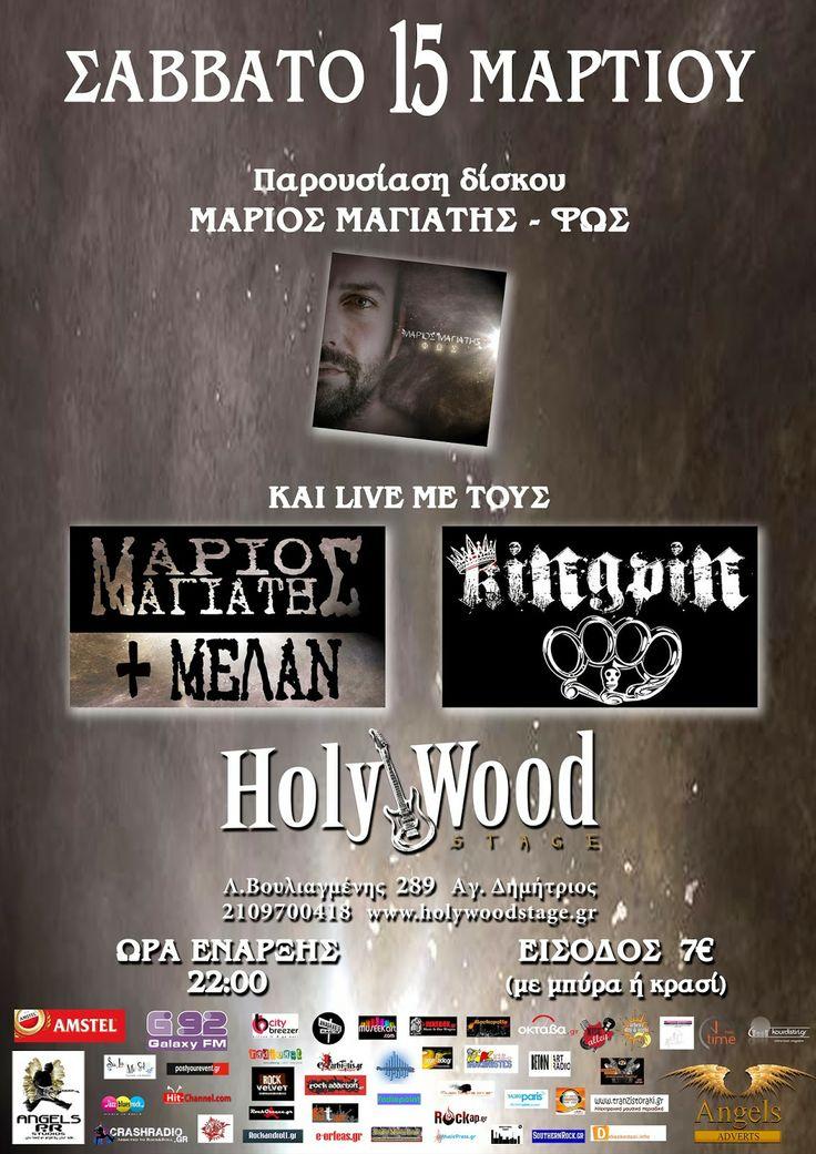 Rockopolis GR: Μάριος Μαγιάτης & ΜΕΛΑΝ & KINGPIN Live @ HolyWood ...