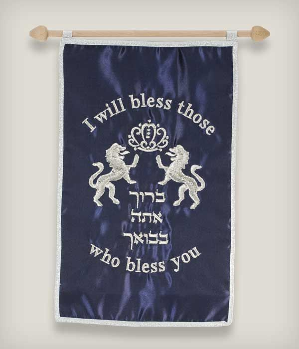how to say bless you in hebrew