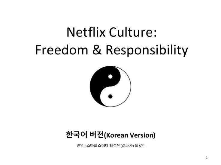 """이 문서는 넷플릭스의 기업 문화를 스터디하고, 동료들과 함께 읽기 위해 번역한 문서입니다. 넷플릭스의 CEO인 리드 헤이스팅스(Reed Hastings)가 공유한 """"Netflix Culture: Freedom & Responsibility""""는 시간이 지나도 많은 이들에게 사랑받고 있습…"""