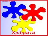 sxolikes...ataxies: ΟΙ 5 ΑΙΣΘΗΣΕΙΣ