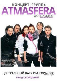 Группа «AtmAsfera» приезжает в Казахстан!Приглашаем всех на концерт, который состоится на летней сцене ЦПиО Алматы.«AtmAsfera» - яркий проект в современной украинской музыке, любимый и ожидаемый гость многих европейских ...