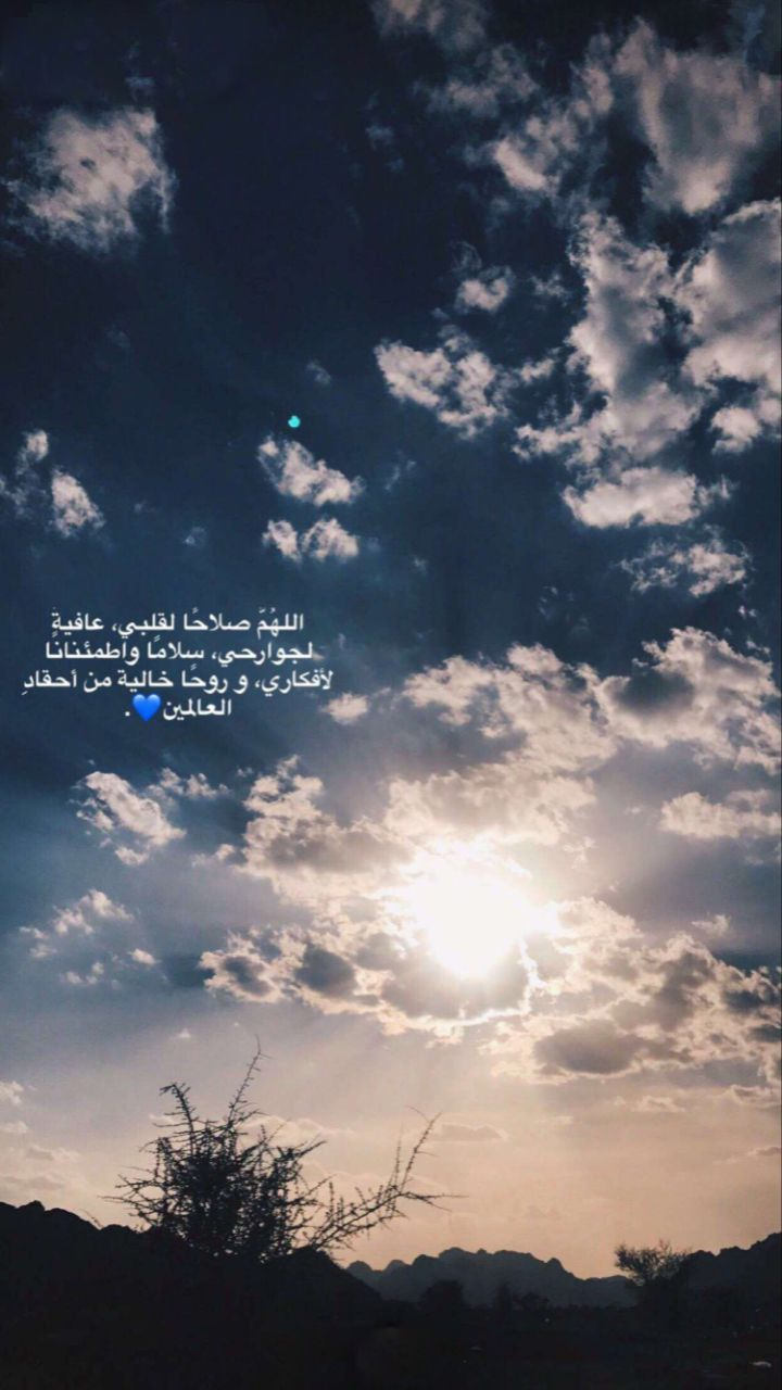 Pin By Rody On دعاء Arabic Quotes Beautiful Arabic Words Quran Quotes Verses