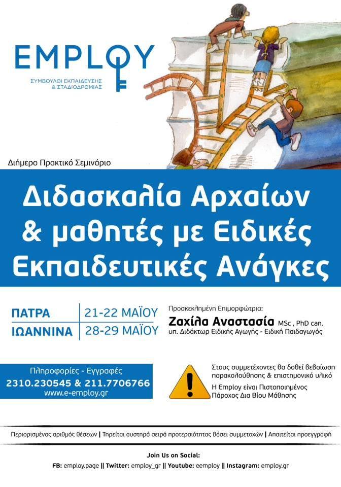 Πάτρα: http://e-employ.gr/education/651#.VvEJneKLTcc Ιωάννινα: http://e-employ.gr/education/652#.VvkldOKLTcc