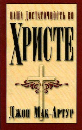 Наша достаточность во Христе - Джон Ф. Мак-Артур