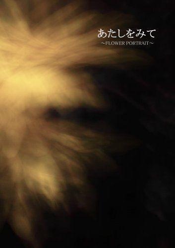 あたしをみて 〜FLOWER PORTRAIT〜, http://www.amazon.co.jp/dp/4907471386/ref=cm_sw_r_pi_awdl_hUGvtb1SF6E4F