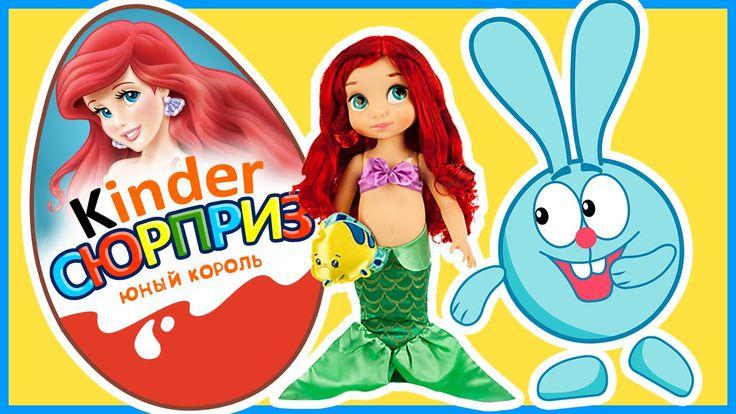 Киндер Сюрприз, Куклы Дисней Принцессы. Dolls Princess, Kinder Surprise.