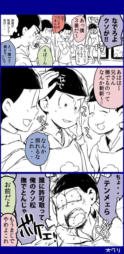 松詰め [9]