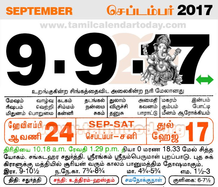 best 25 tamil calendar ideas on pinterest