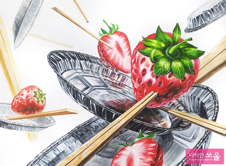 기초디자인 재질표현 금속재질 재질표현 딸기