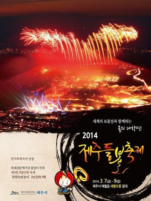 제17회 제주들불축제 - 2014 무사안녕, Healing in Jeju