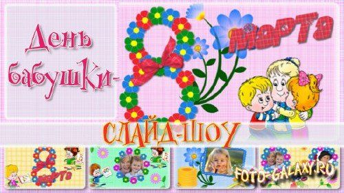 Проект для ProShow Producer - День бабушки 8 марта