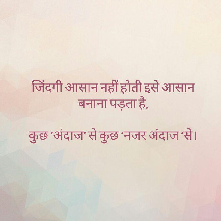 Positive Attitude Quotes Marathi: 25+ Best Inspirational Quotes In Marathi On Pinterest