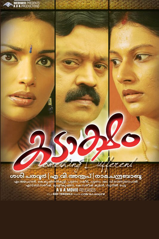 Kadaksham (2010) Malayalam Movie Online in HD - Einthusan Suresh Gopi ,Shweta Menon Directed by Sasi Paravoor Music byM. Jayachandran 2010 [UA]
