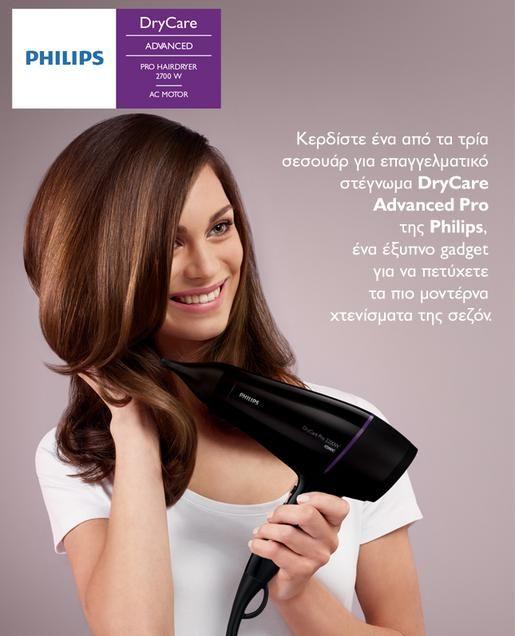 Κερδίστε ένα από τα τρία σεσουάρ για επαγγελματικό στέγνωμα Drycare Pro της Philips, ένα έξυπνο gadget για να πετύχετε τα πιο μοντέρνα χτενίσματα της σεζόν.