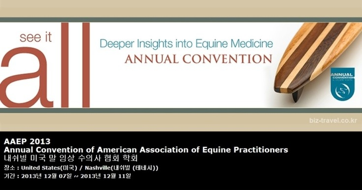 AAEP 2013 Annual Convention of American Association of Equine Practitioners 내쉬빌 미국 말 임상 수의사 협회 학회