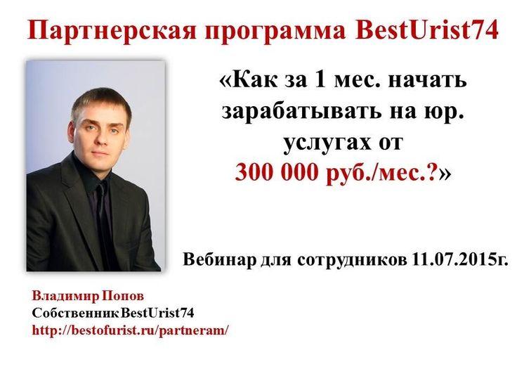BestUrist74 (Владимир Попов): Как создать поток клиентов в юридическом б...