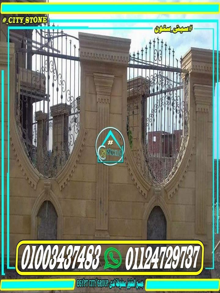 اسوار منازل وديكورات مودرن حجر هاشمى هيصم City Stone Egypt
