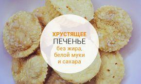 Полезное хрустящее печенье: без сахара и жира   Жизнь прекрасна! Онлайн-журнал о позитивной жизни