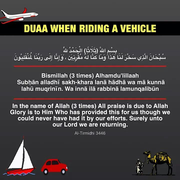 Image result for car duas
