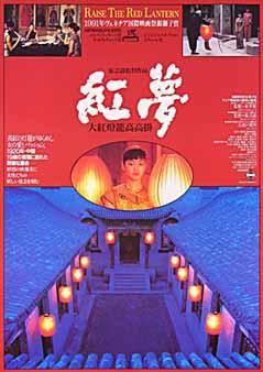 La linterna roja (1991) - FilmAffinity