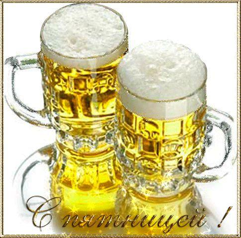 Péntek.. (с изображениями) | Пиво, Открытки, Картинки