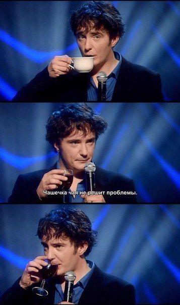 чашечка чая не решит проблемы