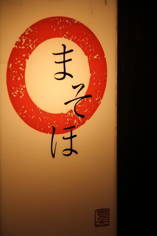 Kyoto, Facade de restaurant traditionnel #Japan #kyoto #restaurant #wall #design #japanese #sign #signboard
