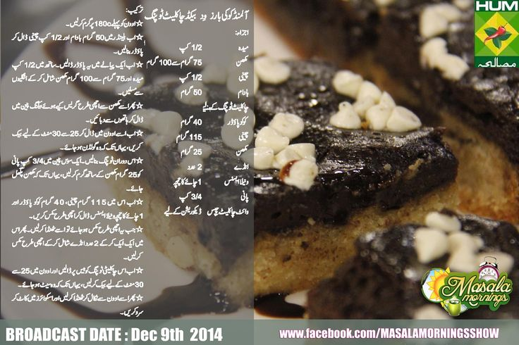 Almondcookie Bars With Baked Chocolatetopping Masala