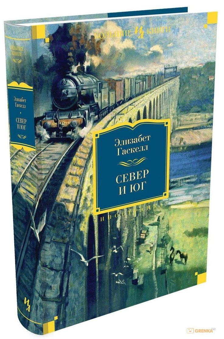 Север и Юг (Элизабет Гаскелл) купить книгу в Киеве и Украине. ISBN 978-5-389-05483-7