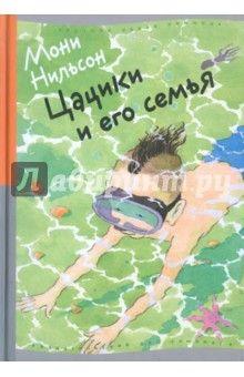 Мони Нильсон - Цацики и его семья обложка книги