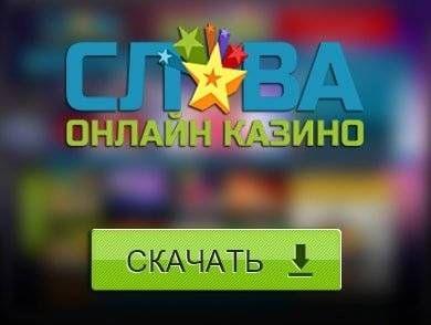 Азартные игры казино вулкан бесплатно и без регистрации