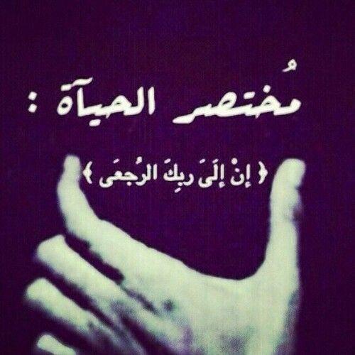 { إن إلى ربك الرجعى } سورة العلق... Indeed, to your Lord is the return.