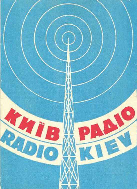 QSL cards-made by short wave radio stations to send around the world to promote their frequency